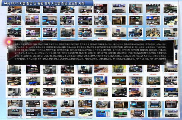 [고화질영상솔루션] 남부발전 클라우드 기반 IP 영상 서비스 및 CMS 공급